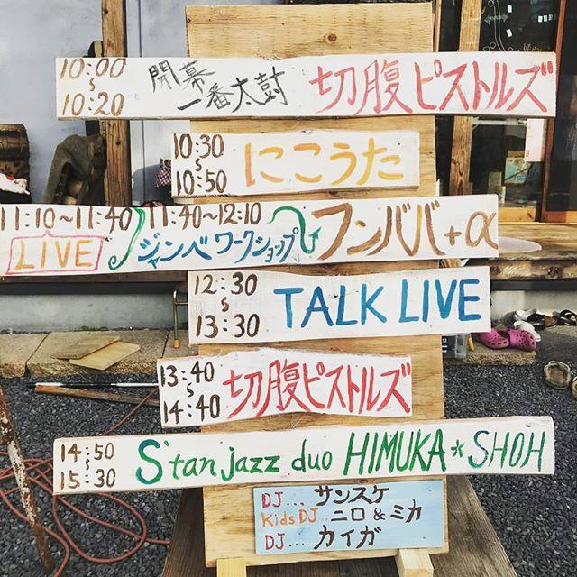 アースデイ日光も残り4日になりました。当日のステージのスケジュールの看板ができたようです。 #アースデイ日光#だいや川公園#音楽ステージ - from Instagram