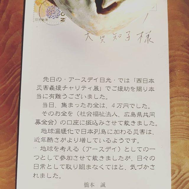 今回、アースデイ日光に出店していただきました、橋本さんから寄付額とお礼のはがきが届きました。ご協力ありがとうございました。 #アースデイ日光 - from Instagram